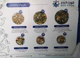 مطعم قوت البحر