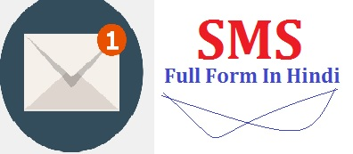sms ka full form kya hota hai, sms full form, full form of sms, sms full form in hindi, what is full form sms, automobile full form