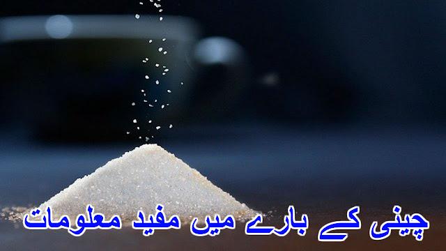 چینی کے بارے میں چند مفید معلومات  sugar information in urdu