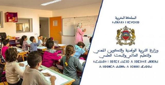 مشروع النظام الداخلي النموذجي لمؤسسات التربية والتعليم العمومي-ميثاق التلميذ(ة) - مذكرة وزارية