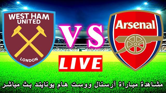 مشاهدة مباراة آرسنال ووست هام يونايتد بث مباشر بتاريخ 07-03-2020 الدوري الانجليزي