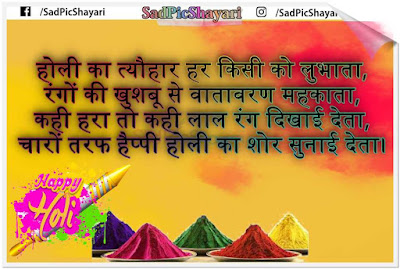 Happy Holi shayari in hindi for girlfriend image 2021
