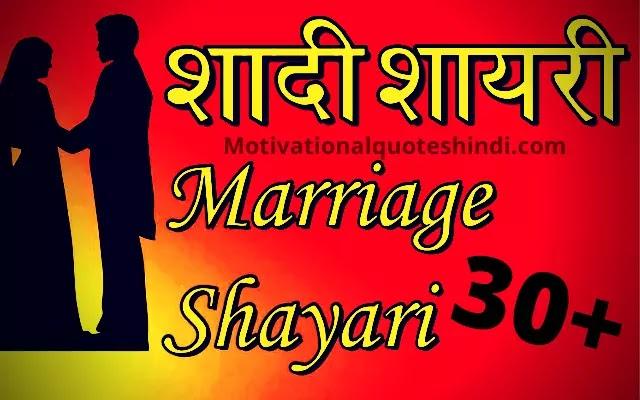 Shadi Shayari