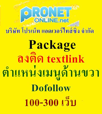 บริการ Package ลงติด textlink ตำแหน่งเมนูด้านขวา Dofollow 100-300 เว็บ