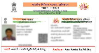 eaadhar, download aadhar card, eaadhar online