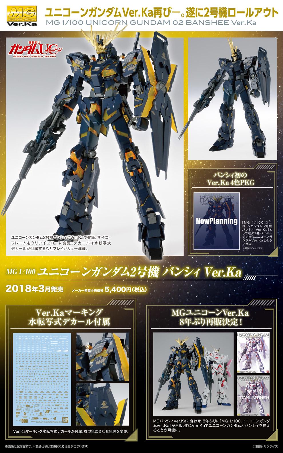 Mg 1 100 Banshee Ver Ka Usa Gundam Store