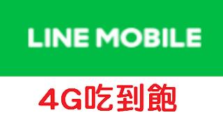 LINE MOBILE 4G吃到飽優惠整理懶人包