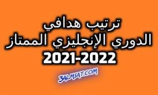 ترتيب هدافي الدوري الإنجليزي الممتاز 2021-2022