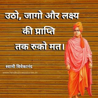 Swami Vivekananda Quotes on Education