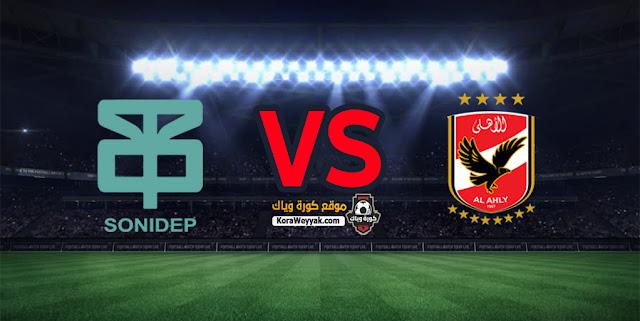 نتيجة مباراة الأهلي وسونيديب اليوم 23 ديسمبر 2020 في دوري أبطال أفريقيا