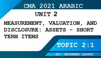شرح CMA P1 2021، محتويات الموضوع2.1 حسابات العملاء(المدينون) وطرق معالجة الديون المعدومة ومعالجة الديون المشكوك في تحصيلها ومخل الميزانية وقائمة الدخل