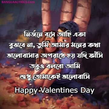 Happy Valentines Day Bangla SMS For Girlfriend