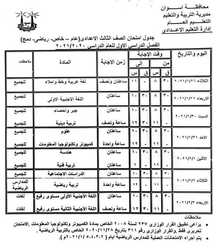 جدول إمتحانات صف ثالث إعدادي 2021 ترم أول محافظة أسوان