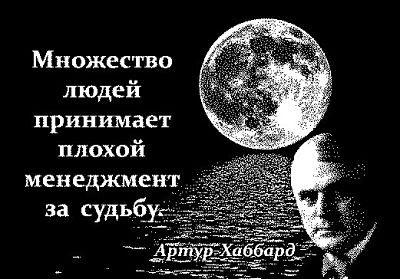 Цитата Артура Хаббарда