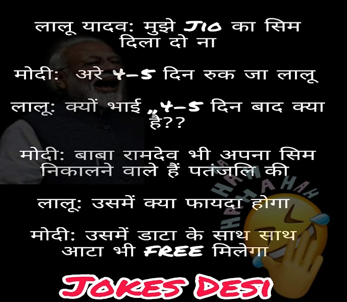 political jokes, राजनीति चुटकुले, jokes in hindi - Jokes Desi