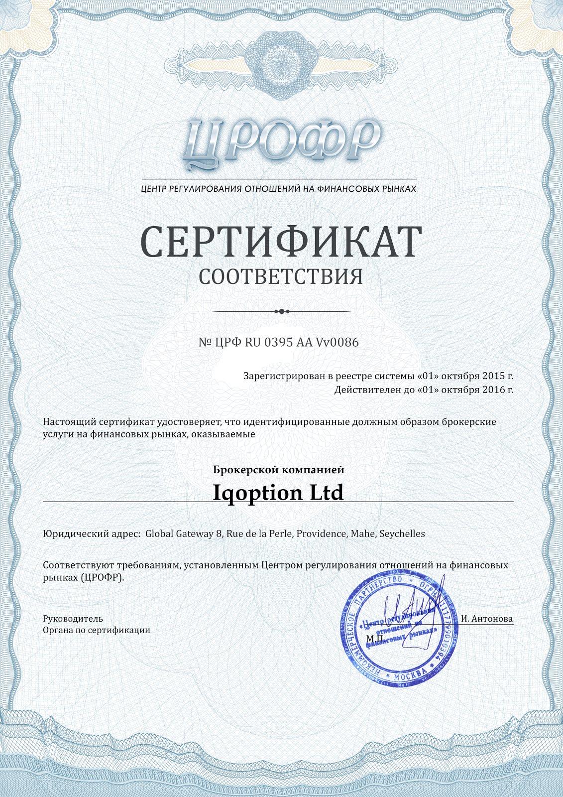 Сертификат ЦРОФР IQ Option
