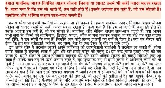 Adhiktam Safalta Hindi PDF