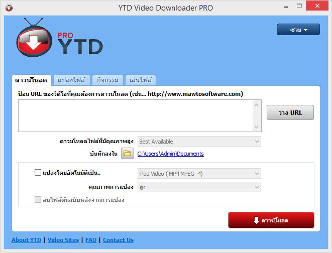YouTube Downloader Pro 5.1.0.0.2 Full โปรแกรมโหลด youtube เป็น mp3 ก็ได้