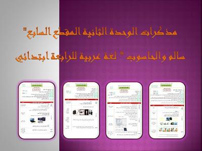 """مذكرات الوحدة الثانية المقطع السابع"""" سالم والحاسوب """" لغة عربية للرابعة ابتدائي"""