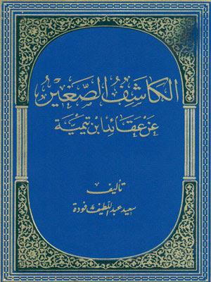 تحميل كتاب الكاشف الصغير عن عقائد ابن تيمية - سعيد فودة