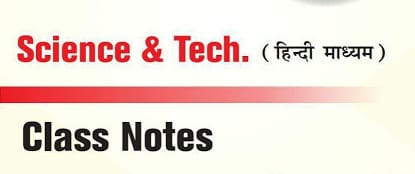 Science and Technology Handwritten Notes Hindi By Samyak IAS