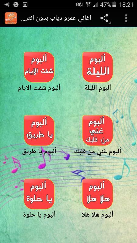 تنزيل تطبيق اغاني عمرو دياب بدون نت للايفون والاندرويد مجانا