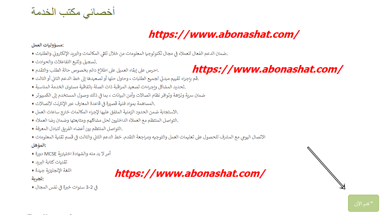 وظائف اتصالات مصر 2020 | أعلنت شركة الاتصالات مصر 2020 عن احتياجة لوظيفة اخصائى مكتب الخدمة بجميع الفروع | وظائف حديثي التخرج والخبرة 2020