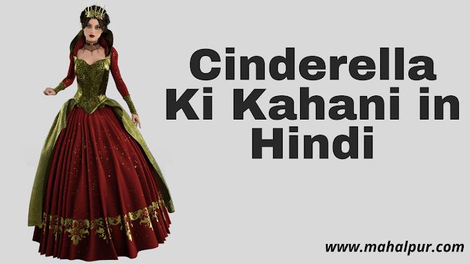 Best Cinderella Ki Kahani 2021: सिंड्रेला