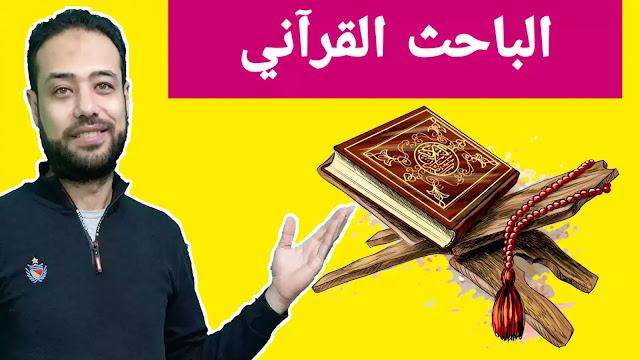 الباحث القراني شرح مفصل | تحميل الباحث القرآني للاندرويد | تفسير القرآن الكريم الباحث القرآني |Quranic researcher