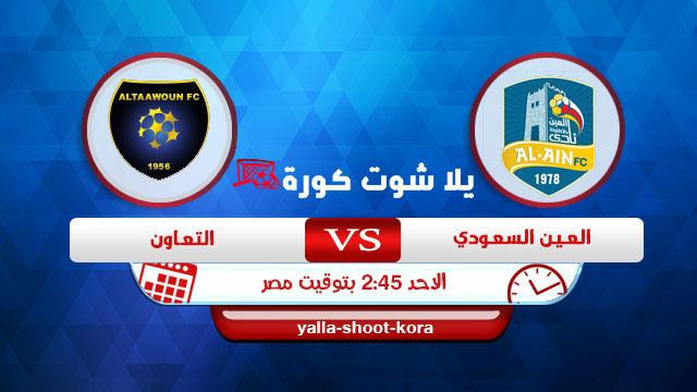 ain-fc-vs-al-taawon