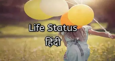 Life Status for Whatsapp in Hindi & English