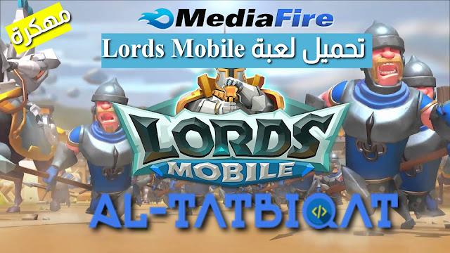 تحميل لعبة Lords Mobile مهكرة للأندرويد