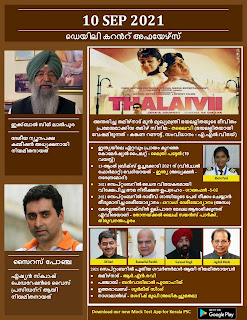 Daily Malayalam Current Affairs 10 Sep 2021