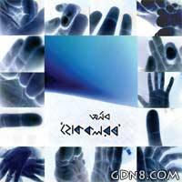 Tui Ki Janish na Lyrics - Arnob - Hok Kolorob - Bengali Lyrics