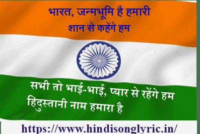 Bharat humko jaan se pyara hai lyrics II Roza II