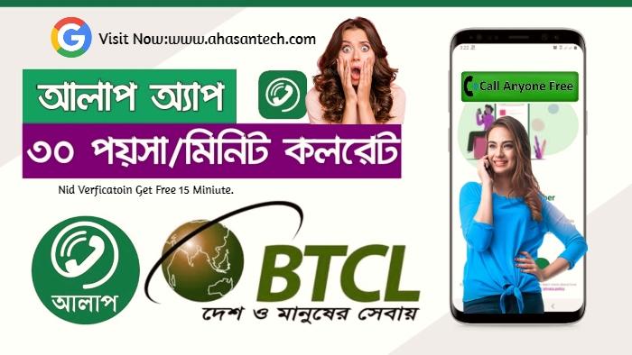 Alaap - BTCL Calling App