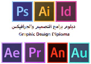 برامج دبلوم التصميم والجرافيكس
