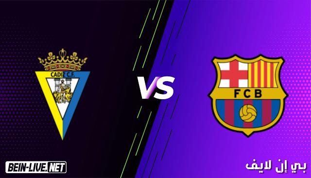 مشاهدة مباراة برشلونة وقادش بث مباشر اليوم بتاريخ 21-02-2021 في الدوري الاسباني