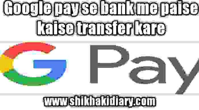 google pay se bank me paise kaise transfer kare 2020