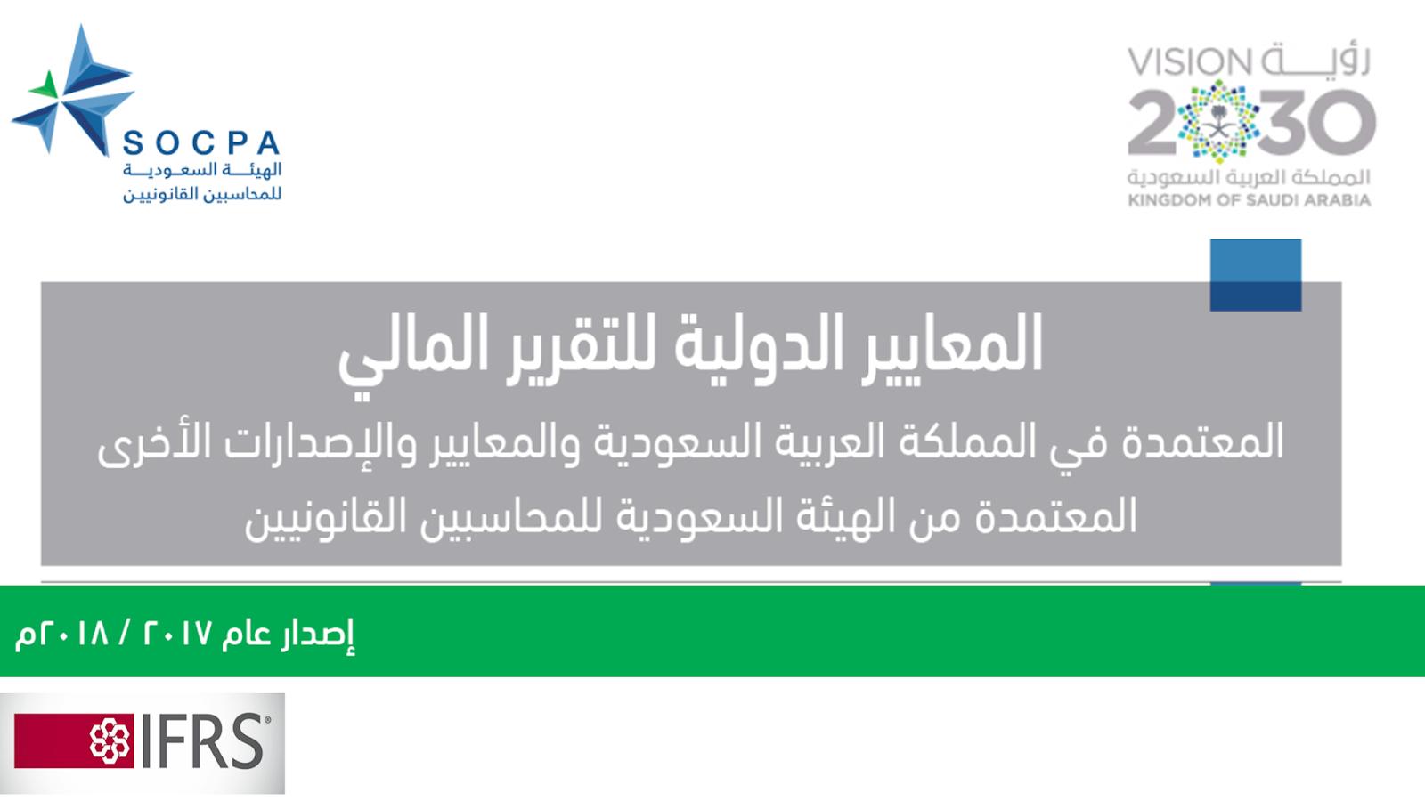 المعايير الدولية للتقرير المالي Ifrs المعتمدة في المملكة العربية السعودية والمعايير والاصدارات الاخرى المعتمدة من الهيئة السعودية للمحاسبين القانونيين Socpa