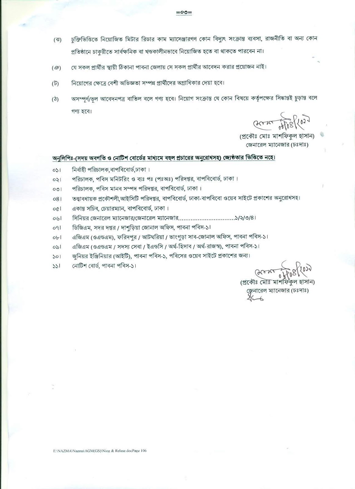 Pabna Palli Bidyut Samity Published Job Circular