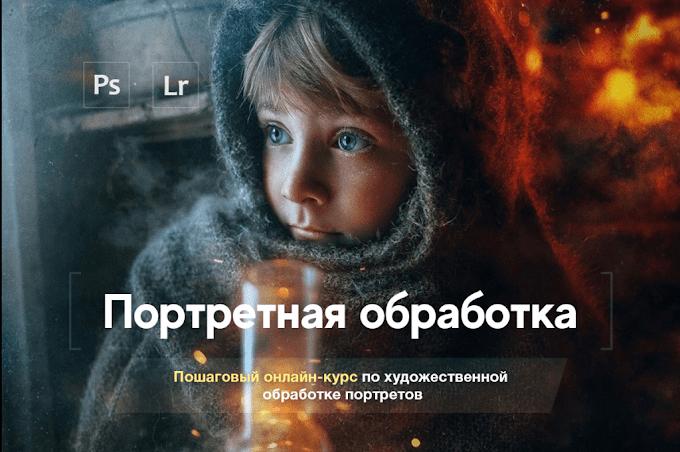 Download Portrait Processing[Alexander Zamorin][Bonus][Russian][English][English Subs]