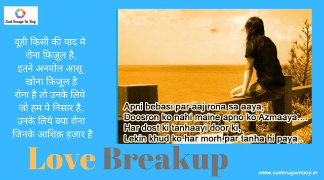 Images Of Lovers Break up | breakup shayari photos