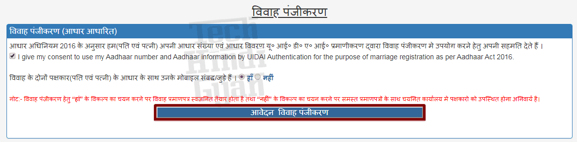 Registration for Uttar Pradesh Marriage Certificate
