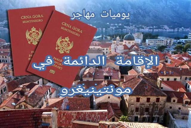 فيزا الجبل الأسود أو مونتينيغرو