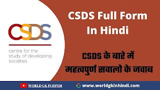 CSDS Full Form In Hindi | CSDS Meaning | CSDS का फुल फॉर्म क्या है?