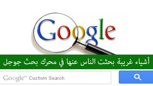 أشياء غريبة بحثت الناس عنها في محرك بحث جوجل
