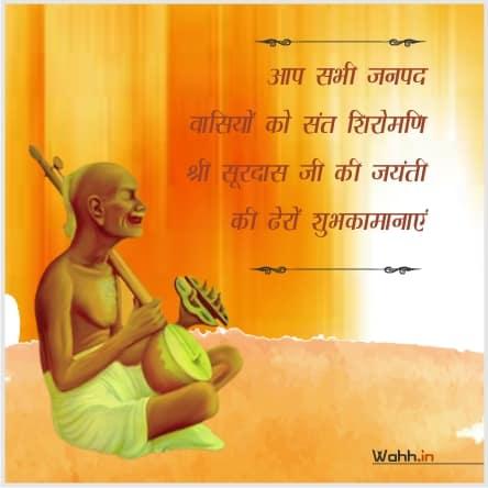 Surdas Jayanti wishes Images Hindi