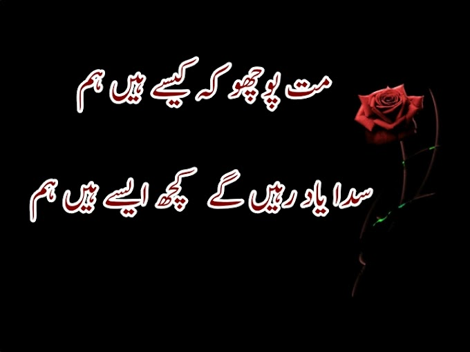 sad poetry mat pocho k kasy hy hm