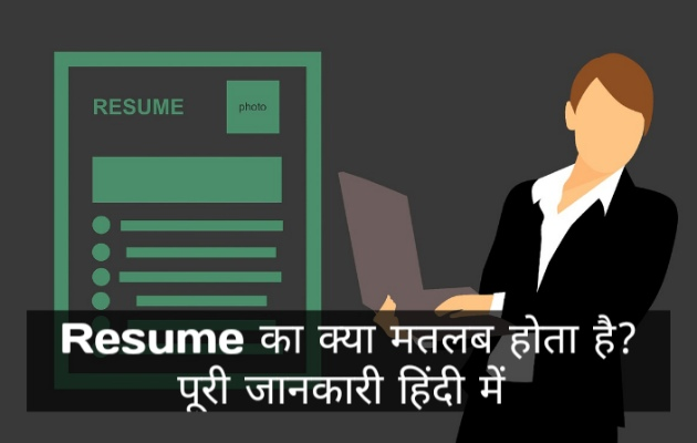 Resume Meaning In Hindi